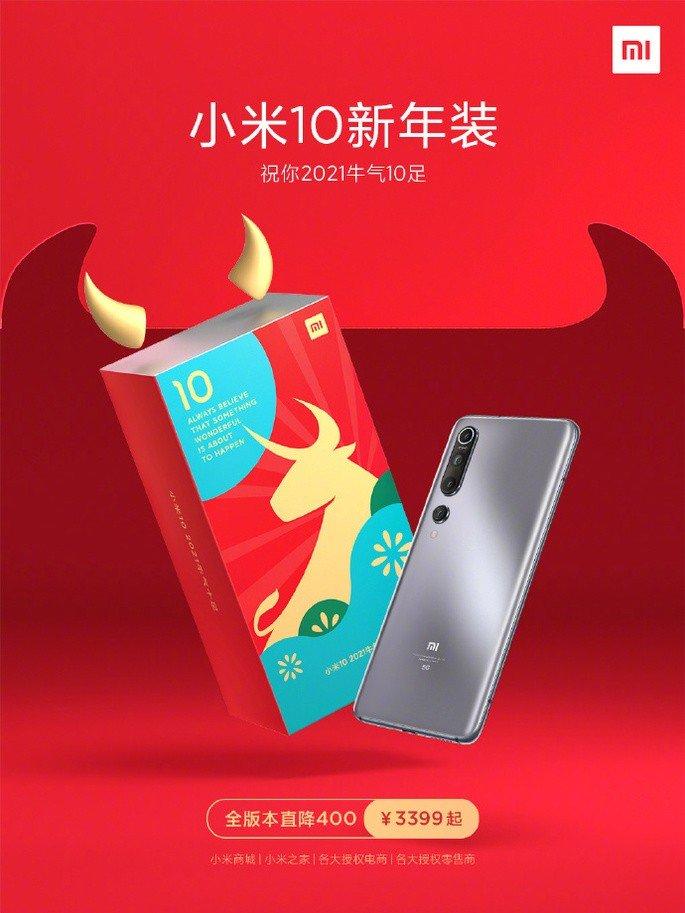 Xiaomi Mi 10 2021 New Year Edition