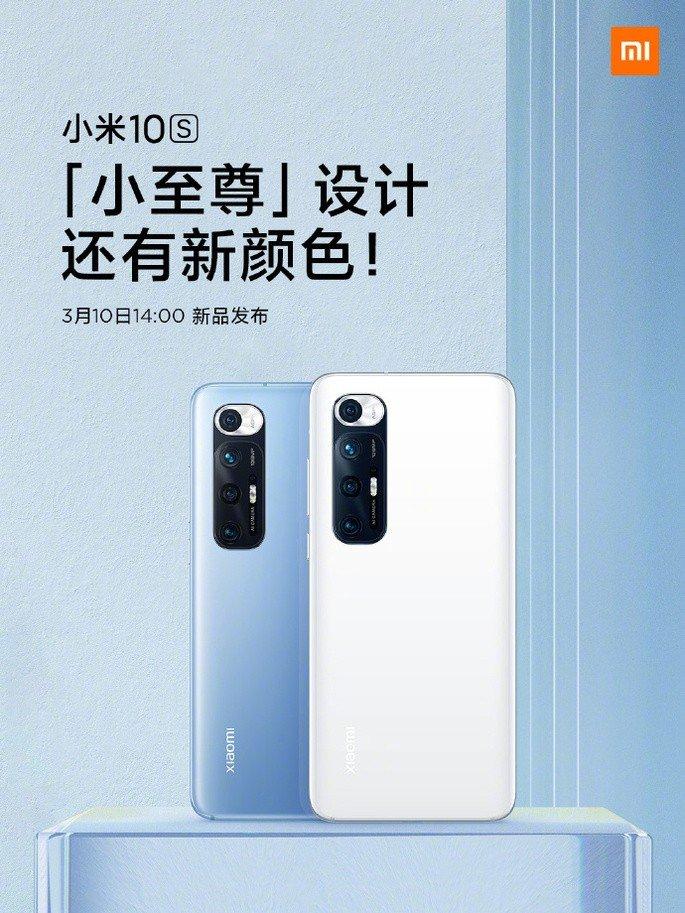 Design do Xiaomi Mi 10S