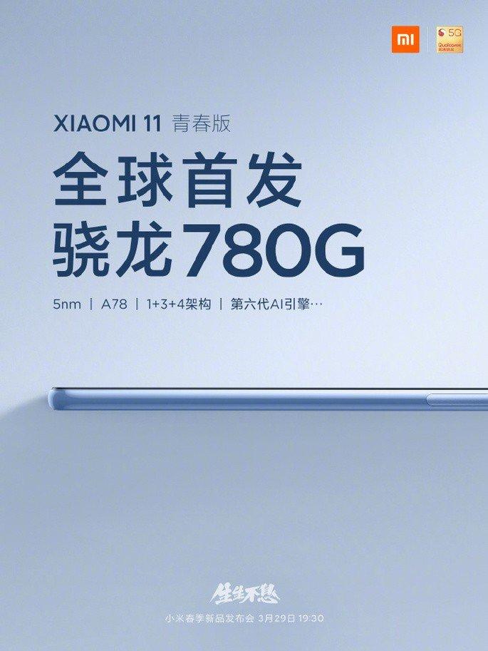 Xiaomi confirmou Snapdragon 780G no Mi 11 Youth Edition / Mi 11 Lite