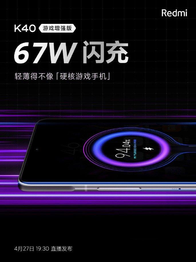 Carregamento rápido de 67W será uma realidade no Redmi K40 Gaming