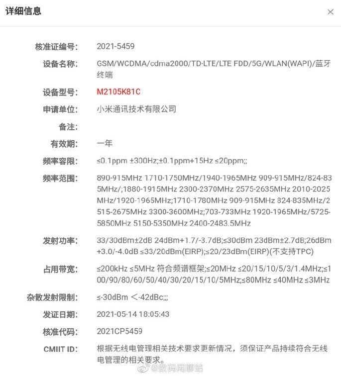 Alegado Xiaomi Mi Pad 5 novamente certificado na China. Crédito: Digital Chat Station
