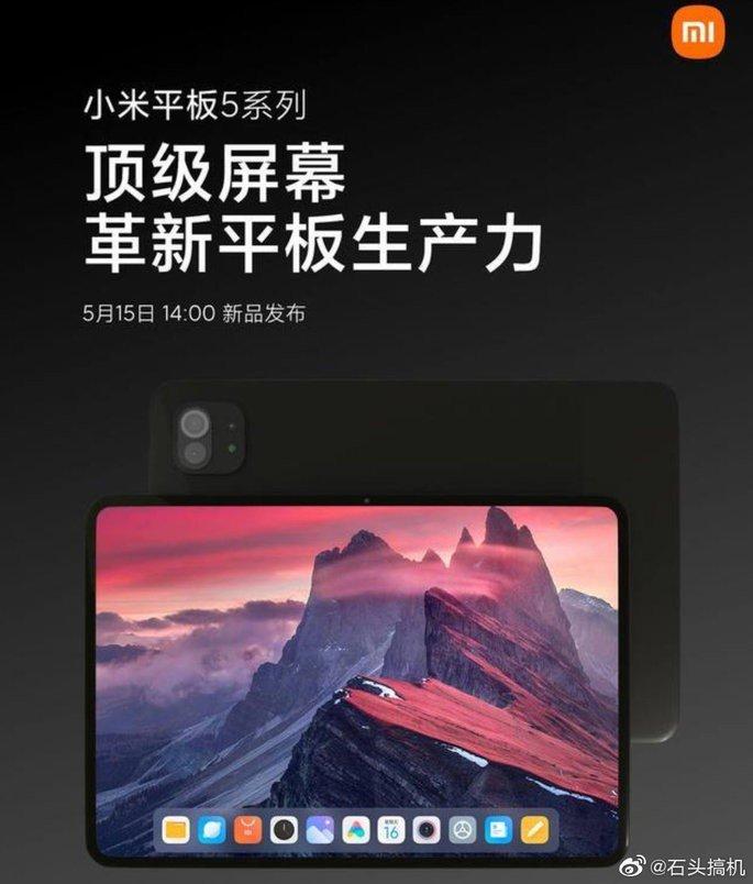 Alegado design do Xiaomi Mi Pad 5. Cartaz não oficial