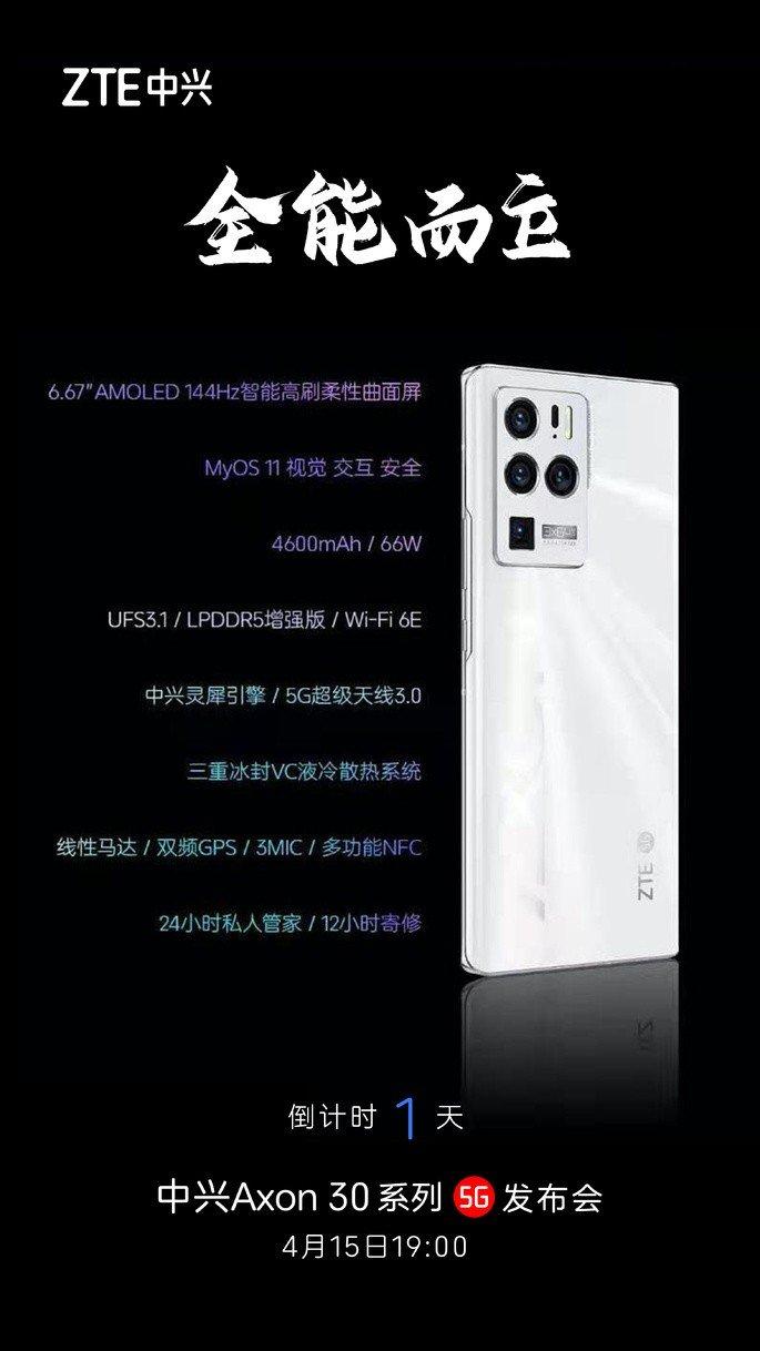 ZTE listou especificações principais do Axon 30 Ultra antes da apresentação