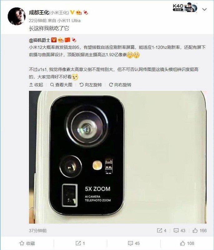 Alegada imagem real do Xiaomi Mi 12. Crédito: MyDrivers