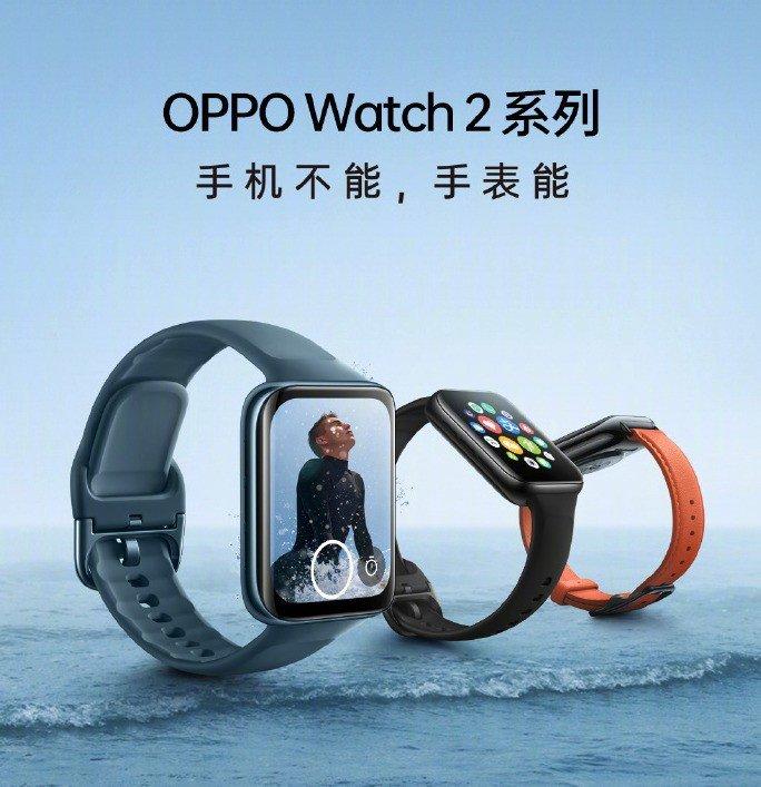 Este é o Oppo Watch 2