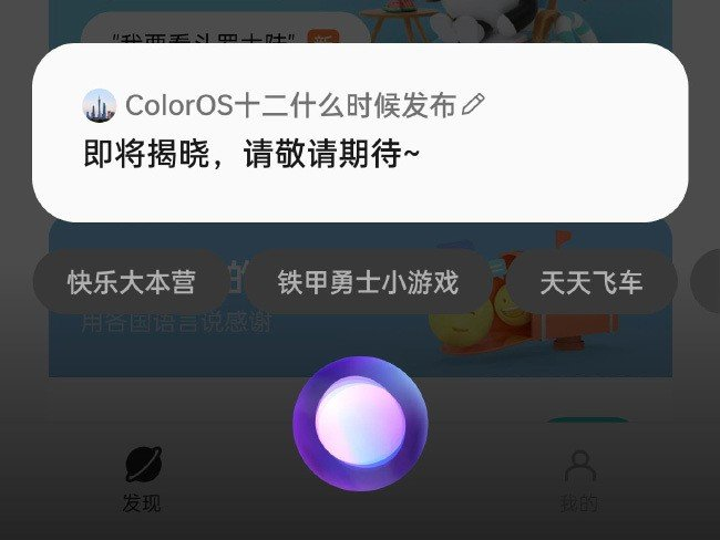 OPPO Color OS