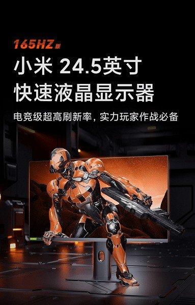 Xiaomi Mi Gaming Monitor 24.5