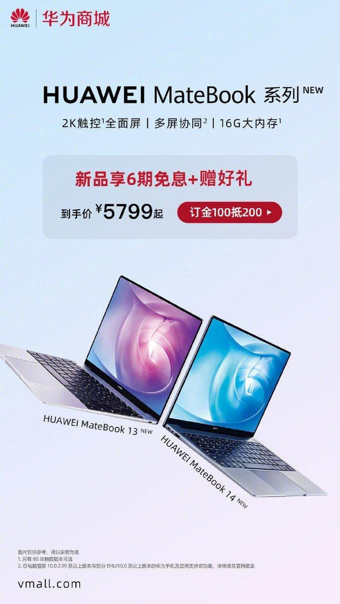 Huawei MateBook 2020