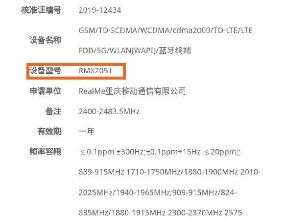 Realme X50 5G certificação