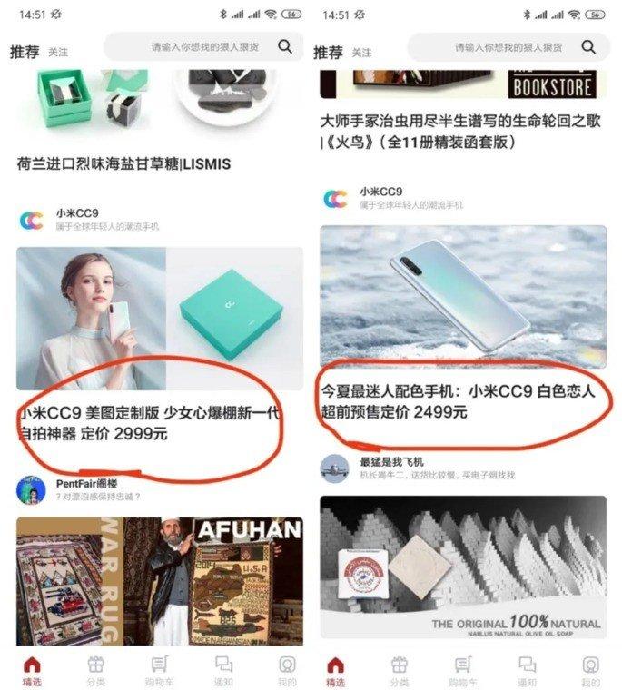 Xiaomi CC9 preço china