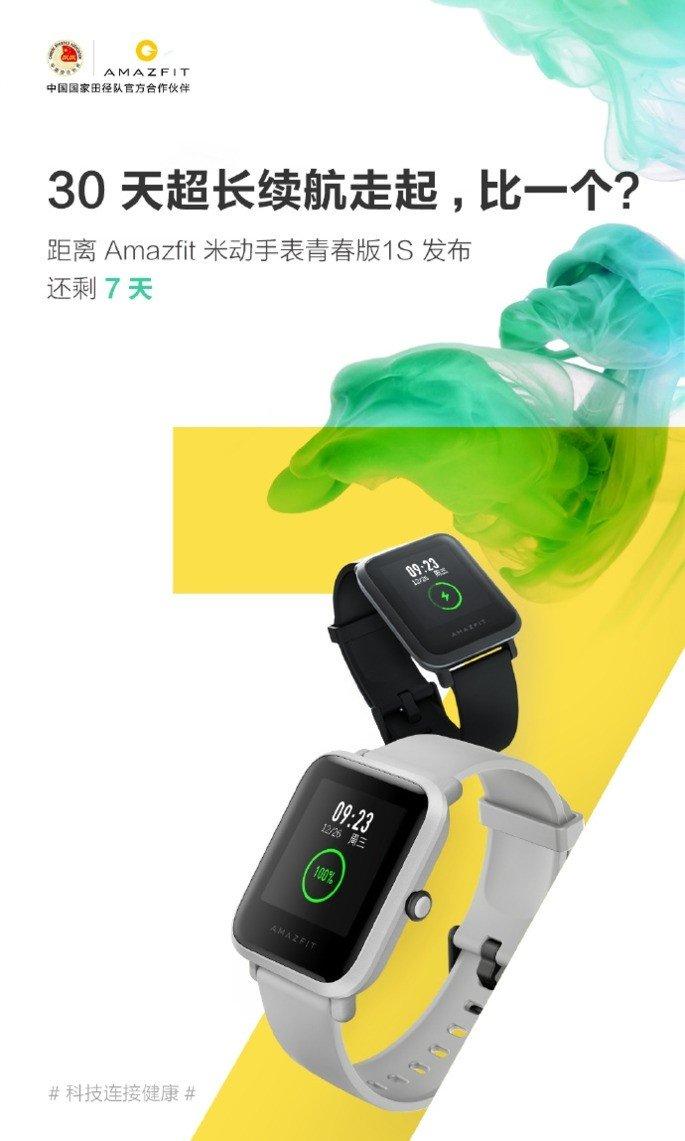 Xiaomi Amazfit BIP Lite 1S