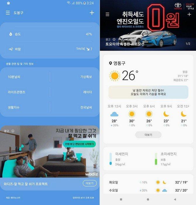 Samsung publicidades