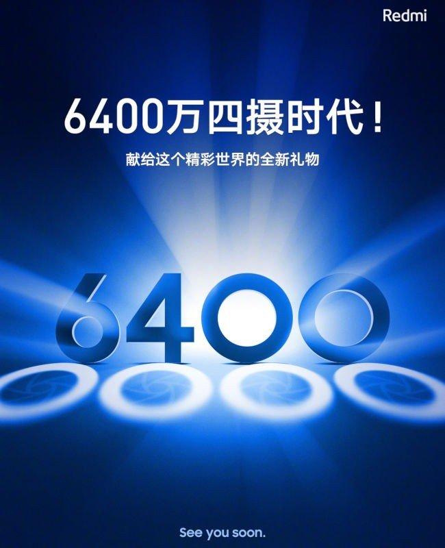 Redmi 64 megapixels