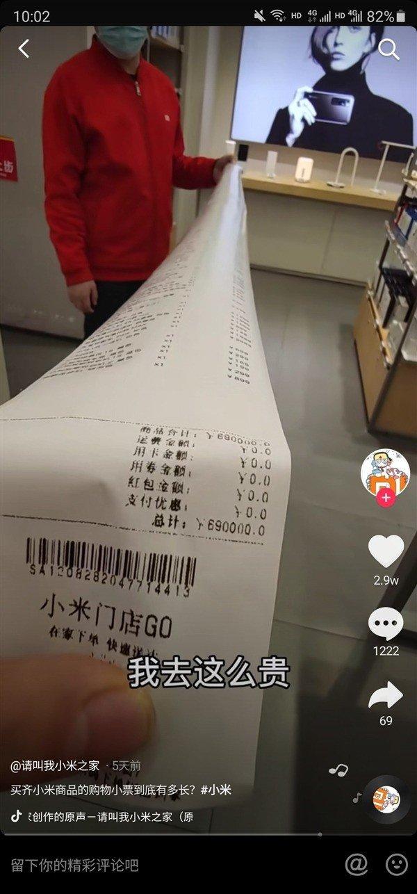 Xiaomi Mi Fã