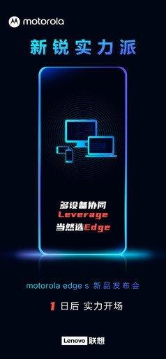 Motorola Edge S funcionalidade