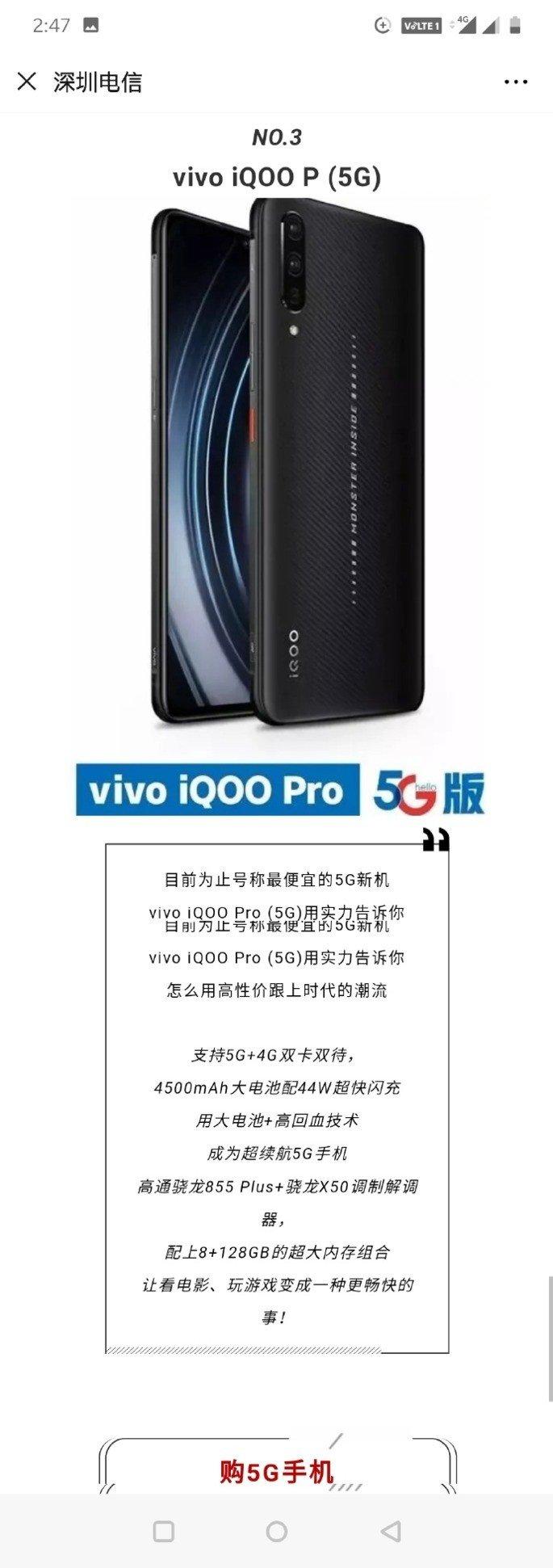 Vivo iQOO Pro 5G leak