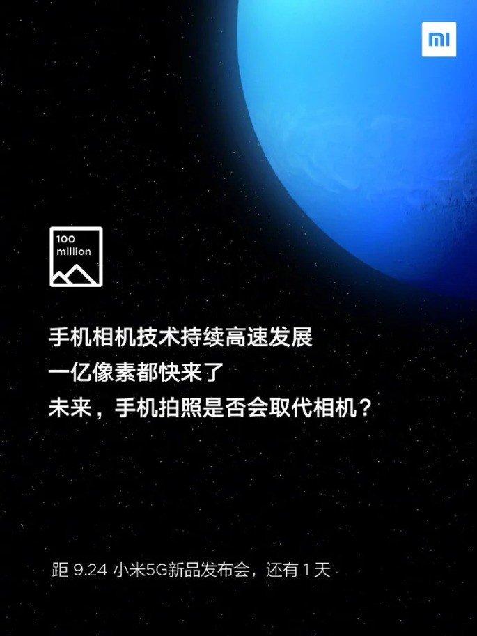 Xiaomi Mi MIX Alpha 100MP