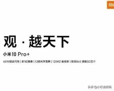 Mi 10 Pro+