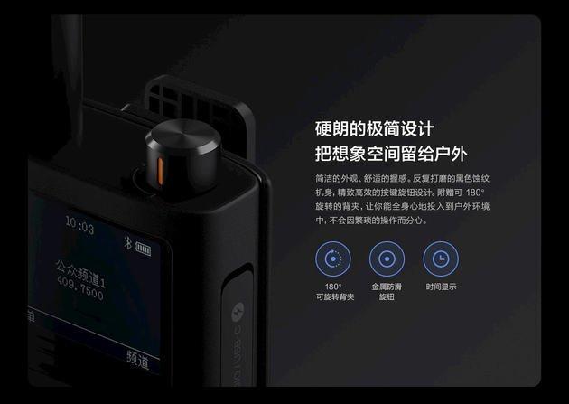 xiaomi mijia walkie talkie 2