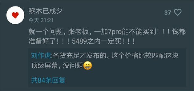 oneplus 7 pro preço utilizador weibo pete lau