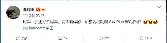 Pete Lau, Weibo