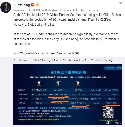 Redmi K30 Weibo
