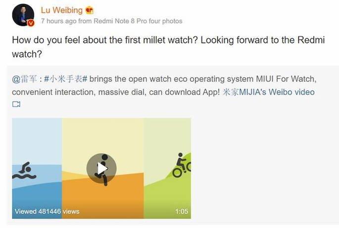Lu Weibing Redmi Watch