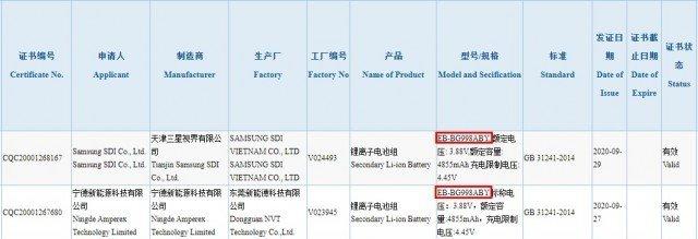 Bateria do Samsung Galaxy S21 Ultra lista na agência reguladora 3C
