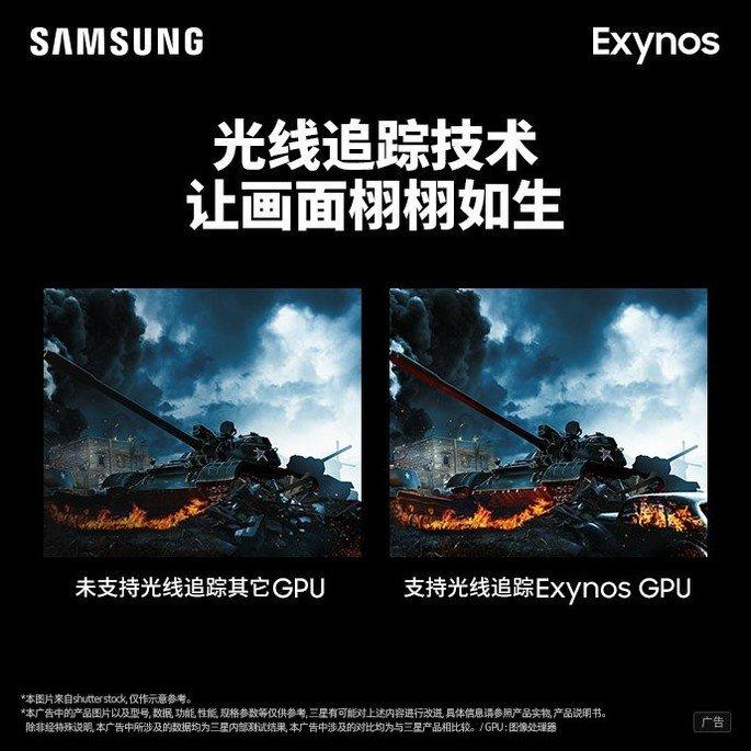 Samsung ray tracing