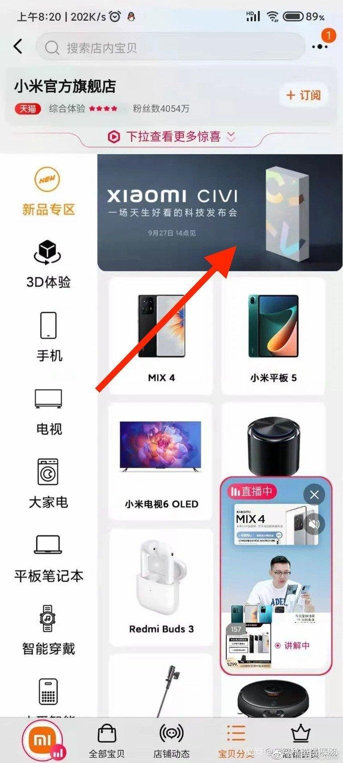 Esta é a caixa do misterioso Xiaomi CIVI