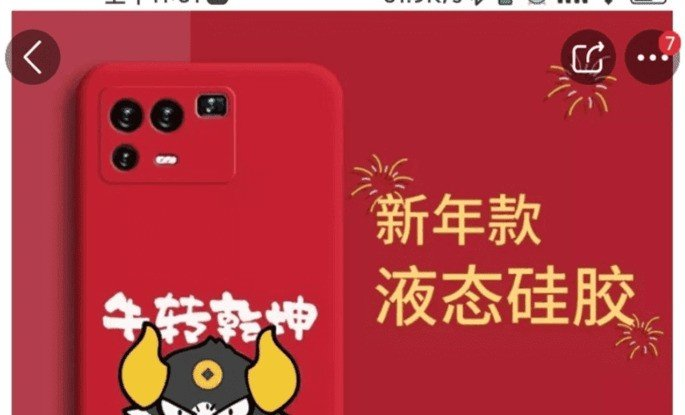 Alegado design do Xiaomi Mi 11 Pro