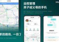 Xiaomi MIUI 11 traz novidade que será tão polémica quanto útil! Um verdadeiro 'spy-kit'
