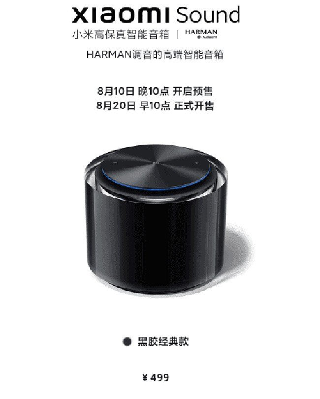 Xiaomi Sound