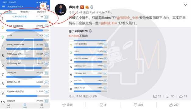Xiaomi redmi anTuTu