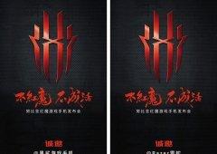 Xiaomi Black Shark e Razer Phone convidados para a apresentação da ZTE